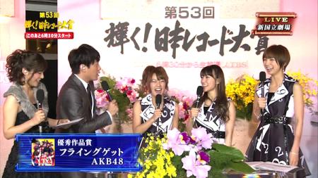 第53回輝く! 日本レコード大賞 AKB48「フライング・ゲット」大賞受賞