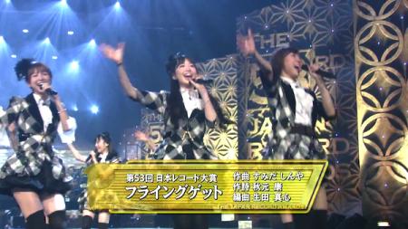 篠田 小嶋 宮澤 第53回輝く! 日本レコード大賞 AKB48「フライング・ゲット」大賞受賞10