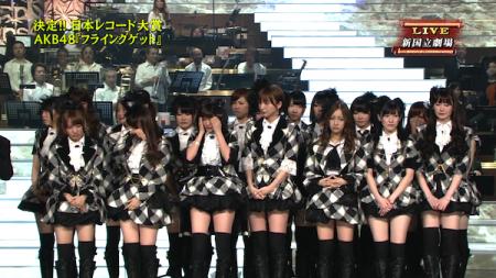 第53回輝く! 日本レコード大賞 AKB48「フライング・ゲット」大賞受賞6