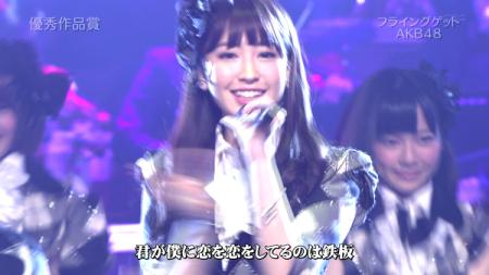 小嶋陽菜 日本レコード大賞受賞前のAKB48のパフォーマンス「フライング・ゲット」11