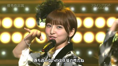 篠田真理子 日本レコード大賞受賞前のAKB48のパフォーマンス「フライング・ゲット」7