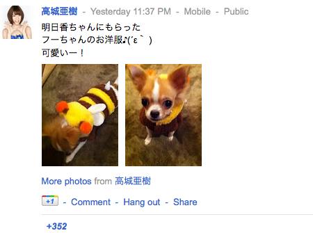 高城亜樹さんの google+よりあきちゃ ぐぐたす。