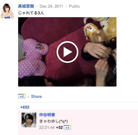 高城亜樹さんの google+あきちゃ ぐぐたす