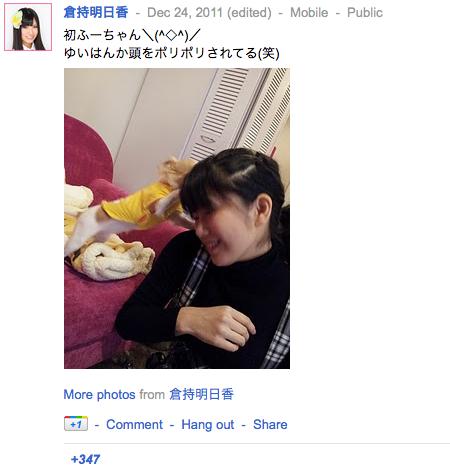 倉持明日香さんの google+ もっちい ぐぐたす