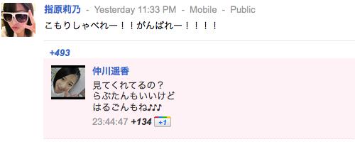 指原莉乃さんの google+ さしこ ぐぐたす