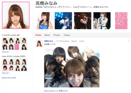AKB48 Now on Google+ 7