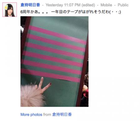 AKB48_Now_on_Google+_9