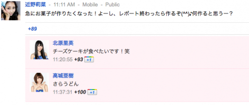 近野莉菜さんの google+ ちかりな ぐぐたす