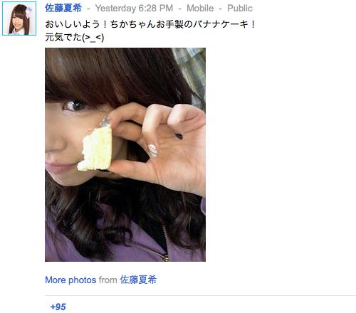 佐藤夏希さんの google+ Nなっち ぐぐたす
