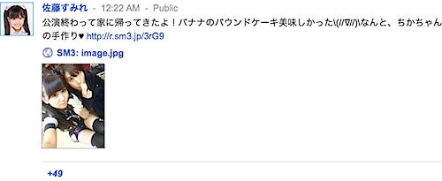 佐藤すみれさんの google+ すーメロディー ぐぐたす