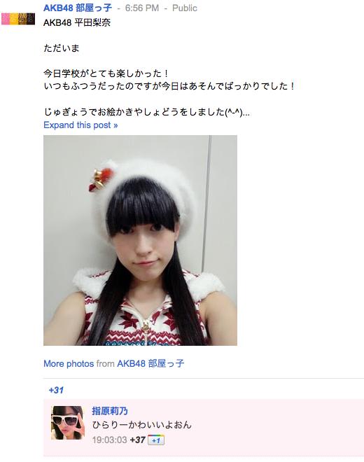 AKB48 研究生 平田梨奈さん 部屋っ子 google+ ひらりー ぐぐたす