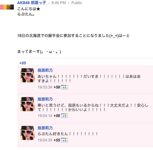 多田愛佳さん 部屋っ子 google+ らぶたん ぐぐたす