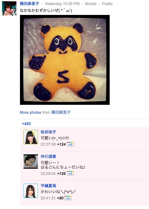 なかなかむずかしいぜ 麻里子さんの google+ マリコ ゆかりん おくたま ぐぐたす