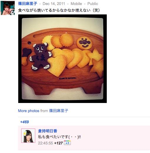 篠田麻里子さんの google+ マリコさま ぐぐたす
