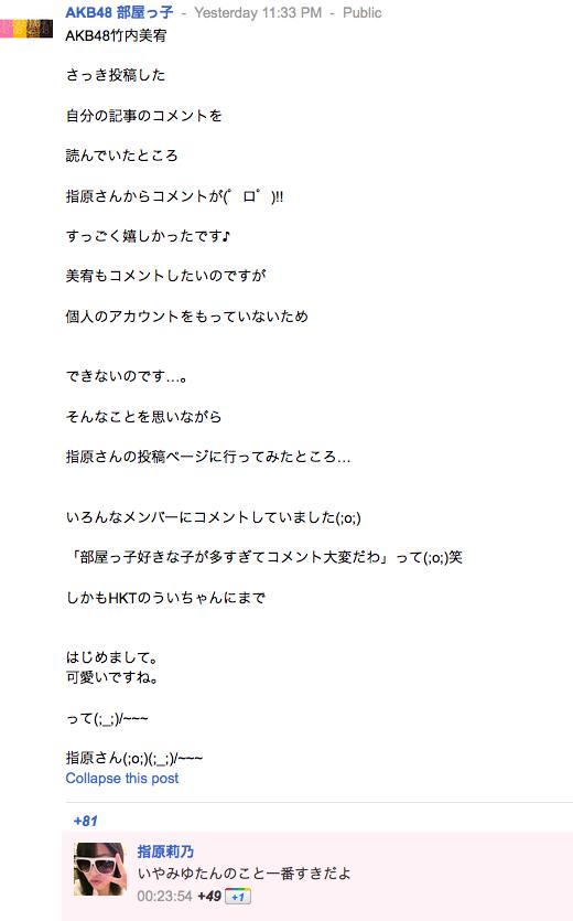 竹内美宥さん 部屋っ子 google+ みゆみゆ ぐぐたす