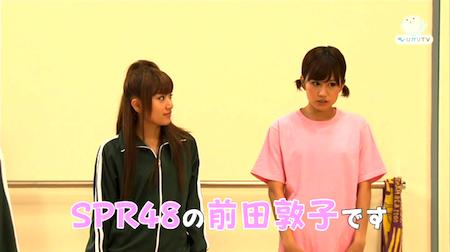 SPR48の前田敦子(前田敦子さん) AKB48 コント びみょ~第1回「レッスン場」より