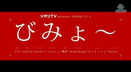びみょ〜感想&放送リスト1