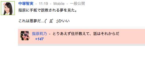 指原に手紙で説教される夢を見た。中塚智実さんの google+ クリス ぐぐたす