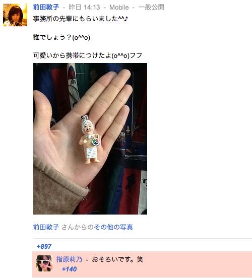 事務所の先輩にもらいました。 前田敦子さんのgoogle+ あっちゃん ぐぐたす