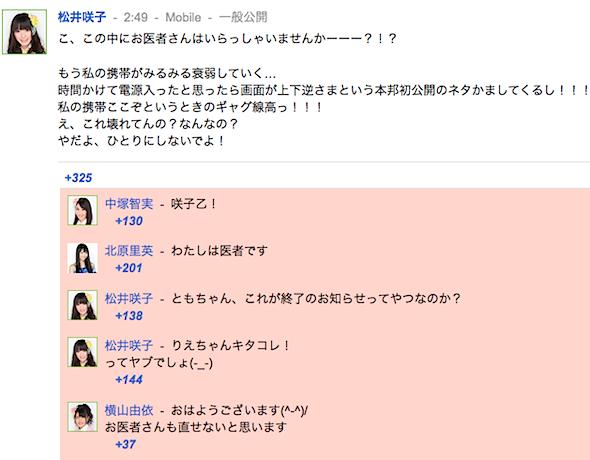 松井咲子さんのgoogle+ さきこさん ぐぐたす