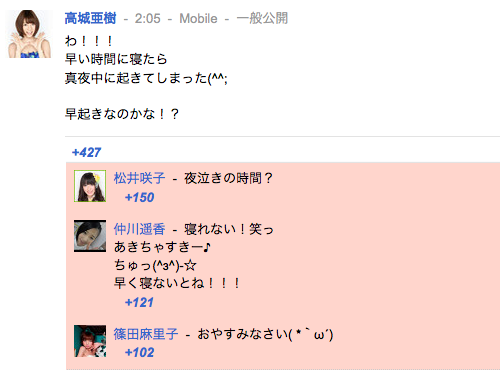 高城亜樹(あきちゃ)さんの google+ぐぐたすより