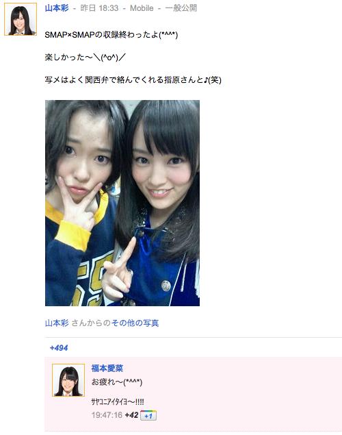 SMAP×SMAPの収録終わったよ  山本彩さんの google+ ぐぐたす より