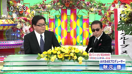 笑っていいとも! テレフォンショッキング ゲスト秋元康4