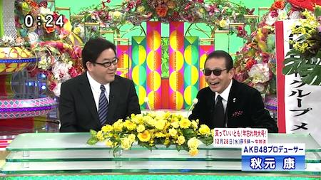 笑っていいとも! テレフォンショッキング ゲスト秋元康5