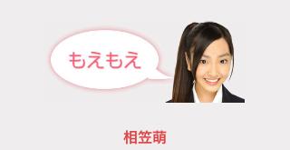 「もえもえ」相笠萌さん ニックネーム