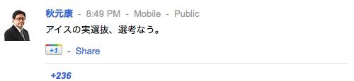 秋元康さんの google+ やすす ぐぐたす(アイスの実 選抜)