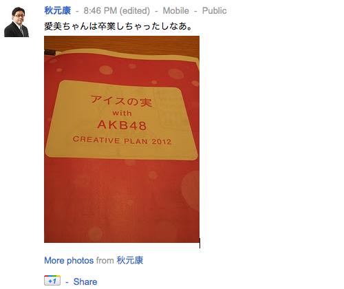 秋元康さんの google+ やすす ぐぐたす(アイスの実 江口愛実 卒業)