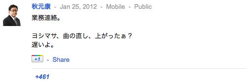 秋元康さんの google+ やすす ぐぐたす