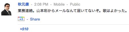 秋元康さんの google+(やすすのぐぐたす)より