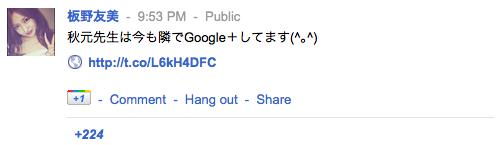 板野友美さんの google+ ともちん ぐぐたす