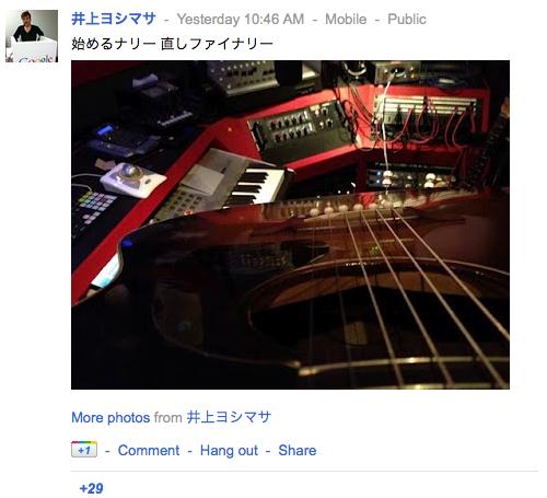 井上ヨシマサさんの google+ ぐぐたす