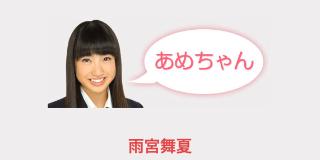 「あめちゃん」雨宮舞夏(まいか)さん