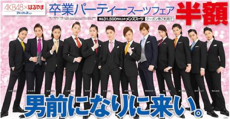 「男前になりに来い」AKB48×はるやま5