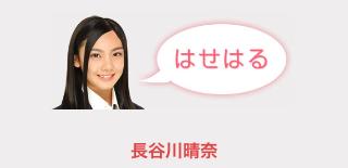 「はせはる」長谷川晴奈さん