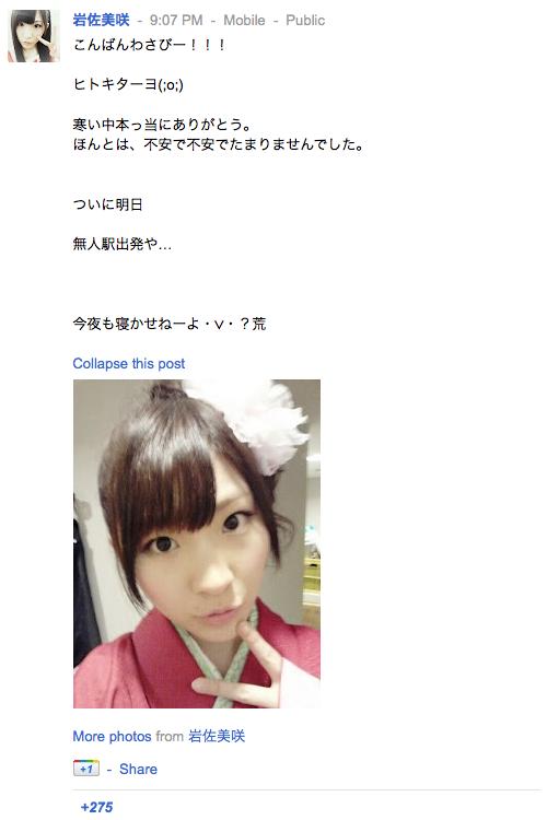 岩佐美咲さんの google+ わさみん ぐぐたす