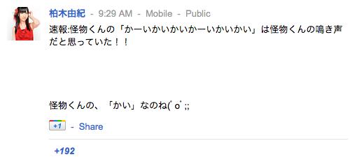 柏木由紀さんの google+ (ゆきりん ぐぐたす)