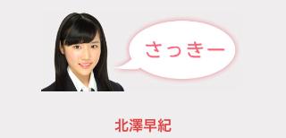 「さっきー」北澤早紀さん