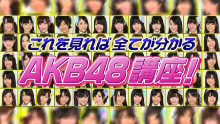 「AKB48講座」EXILE魂