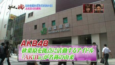 「AKB48」秋葉原を拠点に活動するアイドル「AKiBa」が由来