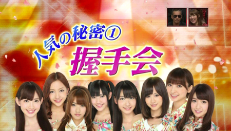 AKB48 人気の秘密 (1)「握手会」