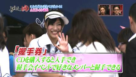 AKB48「握手券」