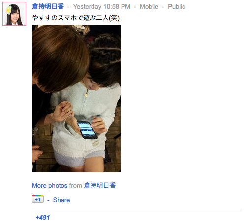 倉持明日香さんの google+ もちくらさん ぐぐたす