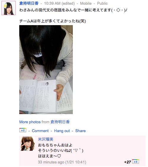 倉持明日香さんの google+ もちくらさん ぐぐたす「わさみんの宿題」