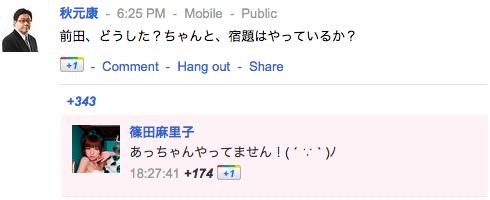 秋元康さんの google+ぐぐたす