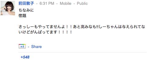前田敦子さんの google+ぐぐたす