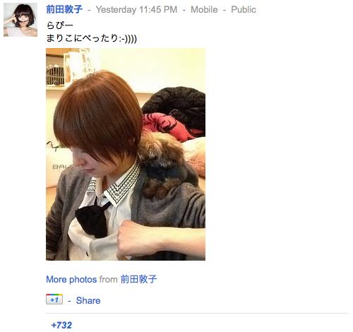 前田敦子さんの google+ あっちゃん ぐぐたす